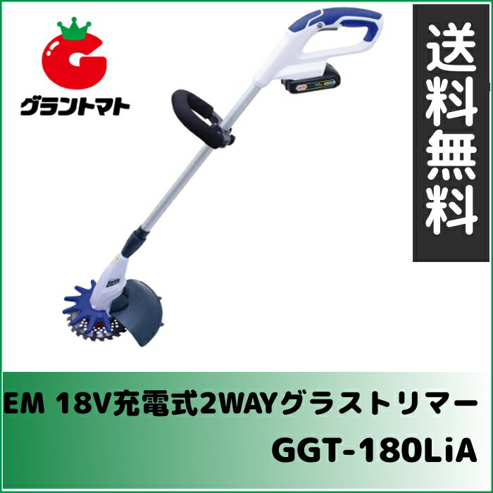 EM 18V充電式2WAYグラストリマー GGT-180LiA 高儀【送料無料】【取寄商品】