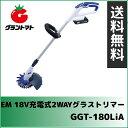 高儀 EM 18V充電式2WAYグラストリマー GGT-180LiA【送料無料】【取寄商品】