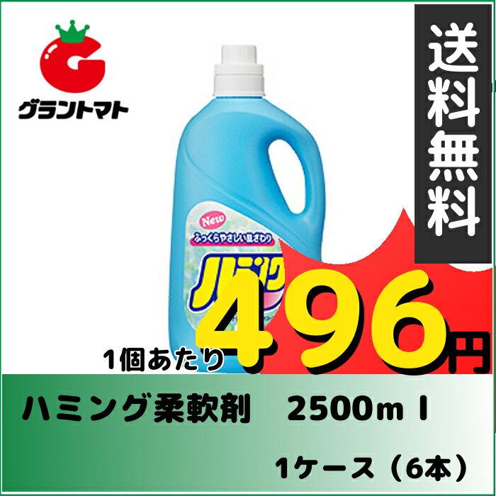 【1ケース】ハミング ホワイトフローラルの香り 特大 2500ml×6個【ハミング 特大 柔軟剤】【送料無料】