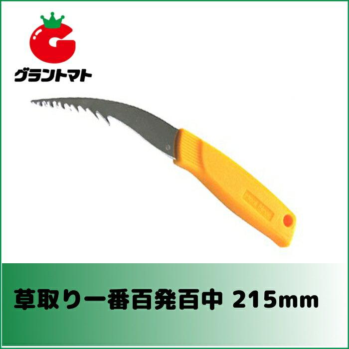 草取り一番百発百中 215mm【在庫限り】