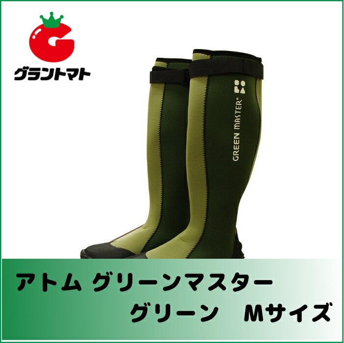 アトム グリーンマスターMサイズ グリーン 2620 やわらかな農園芸用長靴