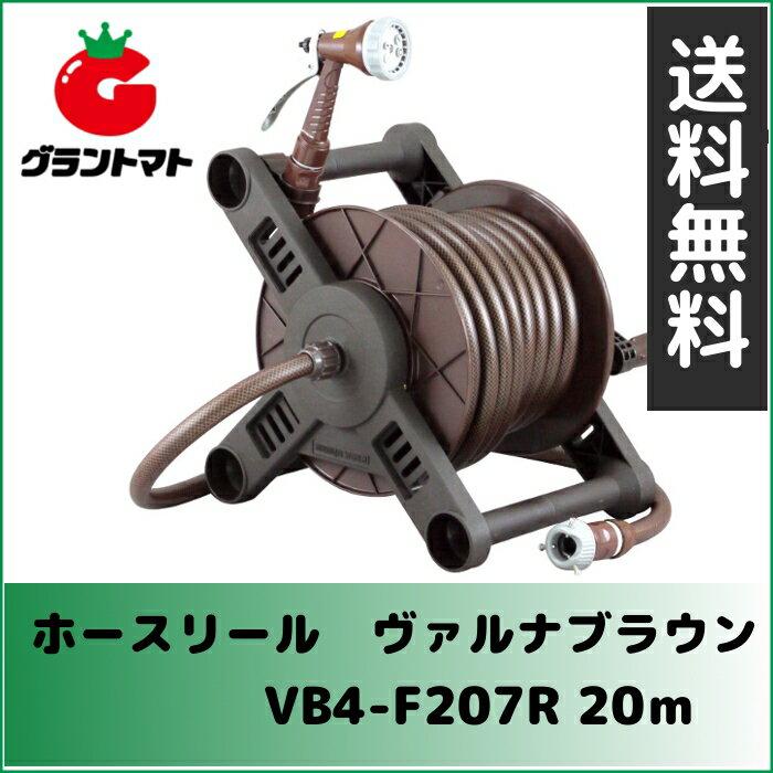 【送料無料】ヴァルナホースリール 20m VB4-F207R おしゃれなブラウン