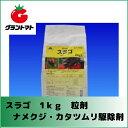 スラゴ1kg 粒 ナメクジ・マイマイ用殺虫剤