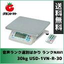 音声ランク選別はかり ランクNAVI 30kg USD-1VN-R-30【取寄商品】