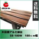 木目調アルミ縁台 SB-180W 180cm幅★組立て式★【取寄商品】