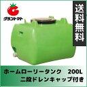 スイコー ホームローリータンク 200L緑色(2段式ドレンキャップ付き)【メーカー直送】【関東東北送料無料】