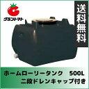 スイコー ホームローリータンク 500L黒色(2段式ドレンキャップ付き)【メーカー直送】【関東東北送料無料】