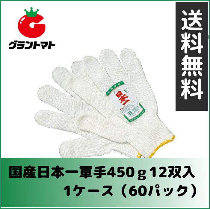 【1ケース】ミタニ 日本一軍手DX 450g 1ダース×60パック(720双)