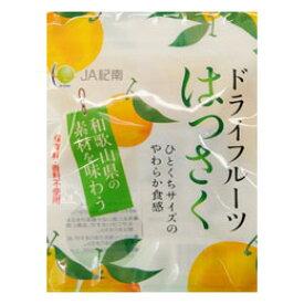 【JA紀南】ドライフルーツ ドライフルーツはっさく(10袋セット)★和歌山県産はっさく使用【代引き不可】