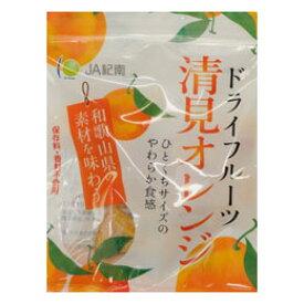 【JA紀南】ドライフルーツ ドライフルーツ清見オレンジ(10袋セット)★和歌山県産清見オレンジ使用【代引き不可】