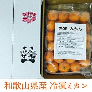 和歌山県産 冷凍みかん(温州ミカン) 1kg【JA和歌山県農】【南海果工】【送料無料】【数量限定】