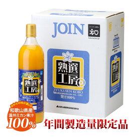 超々々人気商品ストレート みかんジュース熟選工房 900ml×6本入 2箱【送料無料】100%ストレート果汁のみかんジュースです。 みかんジュース オレンジジュース