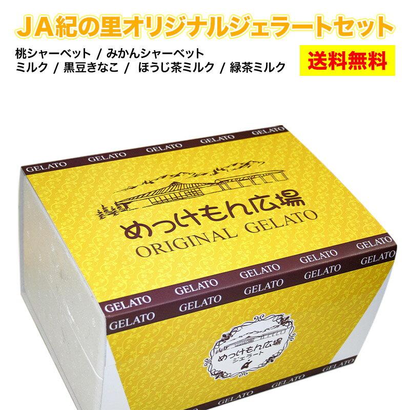 JA紀の里オリジナルジェラート&シャーベットセット【送料無料】【代引き不可】