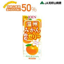新発売JOIN温州みかん飲むゼリー!!!200ml×12本入お試し価格しかもお試しのため送料無料!ストローを指して飲むタイプです。