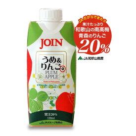 和歌山の南高梅と青森のりんごのコラボ。果汁20%の果汁製品ですJOINうめ&りんご330ml×12×2紙パックになって登場送料無料2ケースセット