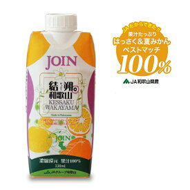 他にはマネできない果汁100%ジュース! 結朔(けっさく)(330ml×12本入) めちゃくちゃ人気で売れてるジュースです。 みかんジュース オレンジジュース