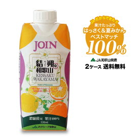 他にはマネできない果汁100%ジュース!結朔(けっさく)2ケースセット(330ml×12本入×2)紙パックになって復刻登場送料無料2ケースセット みかんジュース オレンジジュース