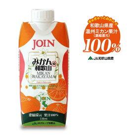 超自信作他にはマネできない果汁100%ジュース!和歌山県産みかん100%果汁紙パックになって新登場JOINみかん330ml×12本入みかんジュース です。【natsu_dg】