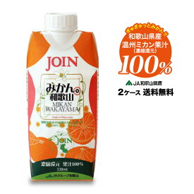和歌山県産みかん100%果汁紙パックになって新登場JOINみかん330ml×12本入(2ケースセット)送料無料みかんジュース です みかんジュース オレンジジュース
