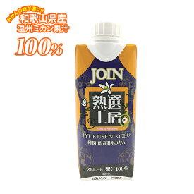 送料無料・他にはマネできない果汁100%ジュース! 超人気の熟選工房が紙パックに!(330ml×12本入)2ケース めちゃくちゃ人気で売れてるジュースです。 みかんジュース オレンジジュース