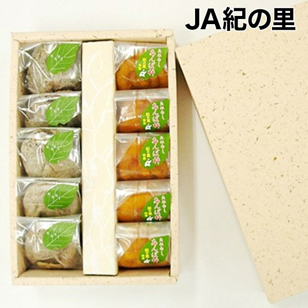 【JA紀の里】あんぽ柿セットA あんぽ柿小5個・干し柿5個 紀州 和歌山県産 化粧箱