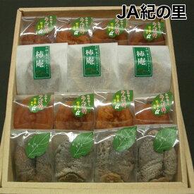 【JA紀の里】あんぽ柿セットC あんぽ柿小8個・干し柿4個・柿庵3個 紀州 和歌山県産 化粧箱