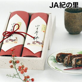 【JA紀の里】ゆず巻き柿 2本セット 紀州 和歌山県産 化粧箱