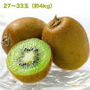 キウイフルーツ約3.6kg【送料無料】小さな果実に栄養がぎっしり(27〜33玉)
