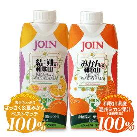 JOIN みかん と JOIN 結朔 各330ml×12本入送料無料セット ミカンジュース オレンジジュース みかんジュース