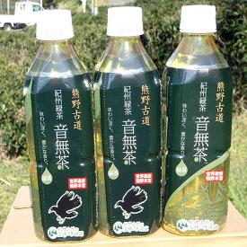 紀州緑茶 音無茶ペットボトル【JAみくまの】【代引き不可】【送料無料】