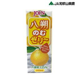 新発売JOIN飲むはっさくゼリー!!!200ml×12本入お試し価格しかもお試しのため送料無料!ストローを指して飲むタイプです。