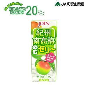 送料無料 JOIN 南高梅飲むゼリー!!!200ml×12本入ストローを指して飲むタイプです。果汁20%です。 JOIN2021 和歌山県産 ジュース 贈答 お中元 お歳暮