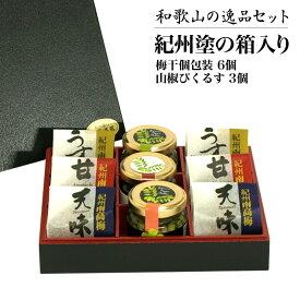 和歌山県の梅干し 紀州漆器入り、個包装梅干し(3種×2)&山椒ピクルス(3種) 和歌山逸品セット