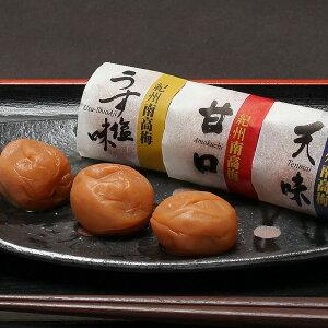 和歌山県の梅干し 木箱入りA級紀州南高梅3種セット(天味(てんまい)、甘口はちみつ梅干、うす塩味梅干)個包装・全国送料無料※JAの梅干は先日放送の懸賞紹介TV番組でも絶賛でした♪