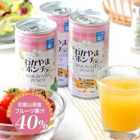 わかやまポンチ190g×30缶入【2ケース購入で送料無料】3,900円