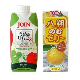 残りわずか★訳ありJOIN飲むはっさくゼリーとうめ&りんごジュースのセットです!!!