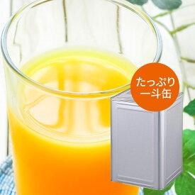 【JAありだ】ぎゅっと有田みかん 18l 一斗缶 和歌山県産みかん100%果汁 温州みかんのトップ産地で日本一の出荷量を誇るJAありだが企画販売