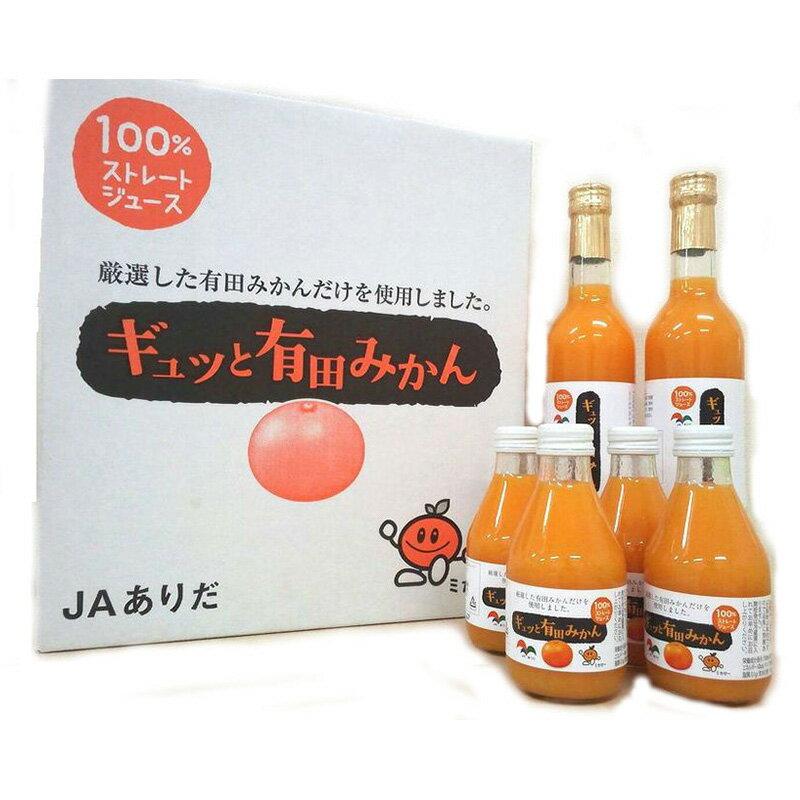 【JAありだ】ぎゅっと有田みかんセット 185ml(4本)495ml(2本)和歌山県産みかん100%果汁 温州みかんのトップ産地で日本一の出荷量を誇るJAありだが企画販売