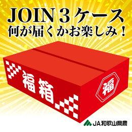 SS福袋企画【店内で販売しているジュースから3箱選んでお届け】商品は届いてからのお楽しみ送料無料・税込画像はイメージです