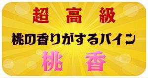 レリフルパイン 桃香 【最高級品パイナップル】