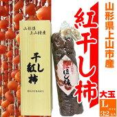 【送料無料】【贈答用大玉】山形県上山産干し柿紅柿32玉Lサイズ