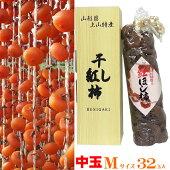【送料無料】【贈答用大玉】山形県上山産干し柿紅柿32玉Mサイズ