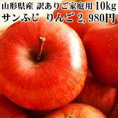 【ポイント10倍】【訳あり】【送料無料】山形県産無選別サンふじリンゴ10kg