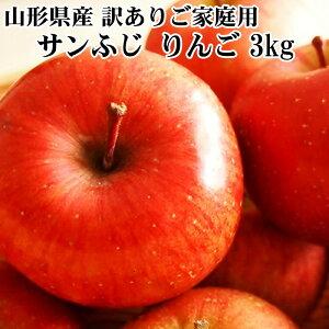 【訳あり】【送料無料】山形県産 無選別 サンふじ りんご 3kg [ご家庭用りんご3キロ]