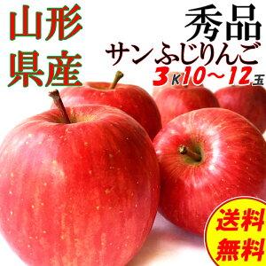 【秀品】【送料無料】山形県産 サンふじ りんご 3kg 10〜12玉 [秀品りんご3キロ]