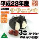 【メール便×送料無料】平成28年産山形県産ササニシキ3合(約450g)