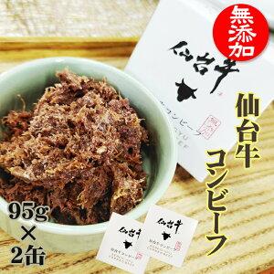 コンビーフ 仙台牛 190g (95g×2缶 ) 100% 無添加 缶詰 送料無料 超高級 ギフト お取り寄せ[コンビーフ2缶]