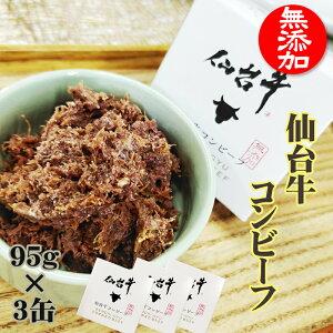 コンビーフ 仙台牛 285g (95g×3缶 ) 100% 無添加 缶詰 送料無料 超高級 ギフト お取り寄せ[コンビーフ3缶]