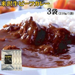 【送料無料】【メール便】[米沢牛ビーフカレー3袋]