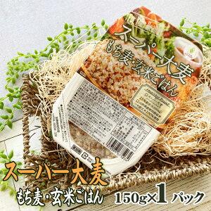 【送料無料】【メール便】[スーパー大麦 もち麦・玄米ごはん 150g×1パック ]